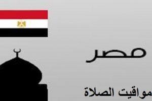 مواقيت الصلاة في مصر والعواصم العربية اليوم الاربعاء 26/9/2018