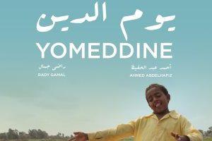 مخرج يوم الدين يعتبر عرض الفيلم في مهرجان قرطاج هدية عيد ميلاده