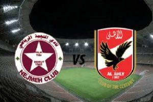 يلا شوت مشاهدة بث مباشرمباراة الأهلي والنجمة اللبنانياليوم في إياب الدور ال32 من البطولة العربية