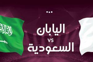 نتيجة وملخص أهداف مباراة السعودية واليابان في نصف نهائي كأس آسيا تحت سن 19 سنة