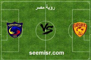 نتيجة وملخص أهداف مباراة القادسية والحزم اليوم 18-10-2018 في الدوري السعودي للمحترفين
