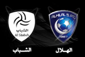 نتيجة وملخص أهداف مباراة الهلال والشباب اليوم 20-10-2018 في الدوري السعودي للمحترفين
