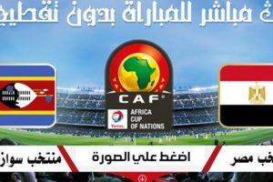يلا شوت مشاهدة مباراة مصر وسوازيلاند بث مباشر اليوم في الجولة الرابعة من التصفيات المؤهلة لأمم أفريقيا 2019