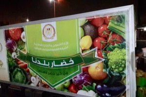 مبادرة خضار بلدنا تجوب ميادين مصر، تعرف على أسعار الخضروات والفاكهة