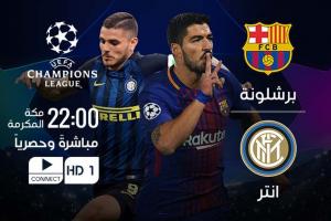 نتيجة وملخص أهداف مباراة برشلونة وانتر ميلان اليوم في الجولة الثالثة من بطولة دوري ابطال اوروبا