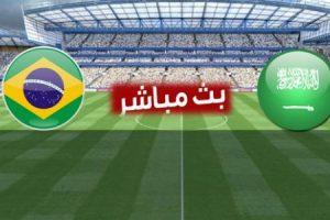 نتيجة وملخص أهداف مباراة السعودية والبرازيل اليوم في البطولة الرباعية الودية لكرة القدم بجودة عالية HD