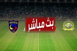 نتيجة وملخص أهداف مباراة النصر والحزم اليوم في الدوري السعودي للمحترفين بجودة عالية HD
