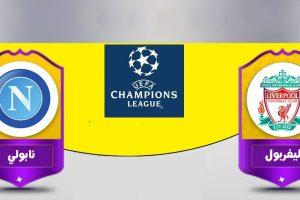 نتيجة وملخص أهداف مباراة ليفربول ونابولي اليوم في دوري أبطال أوروبا بمشاركة محمد صلاح