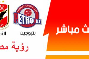 نتيجة وملخص أهداف مباراة الاهلي وبتروجيت اليوم 1-12-2018 في الدوري المصري