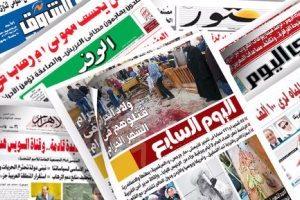 جولة في الصحف المصرية اليوم الأربعاء 6/2/2019… الرقابة الإدارية تضبط 4 عصابات هجرة غير شرعية