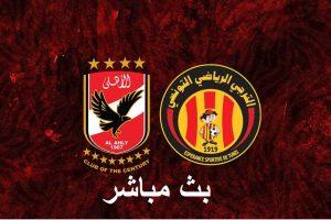 نتيجة وملخص أهداف مباراة الأهلي والترجي اليوم كاملة بتعليق علي محمد علي (3-0) للترجي