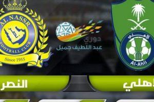 نتيجة وملخص اهداف مباراة الأهلي والنصر اليوم 3-11-2018 في الدوري السعودي للمحترفين