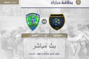 نتيجة وملخص أهداف مباراة التعاون والفتح اليوم السبت 1-12-2018 في الدوري السعودي