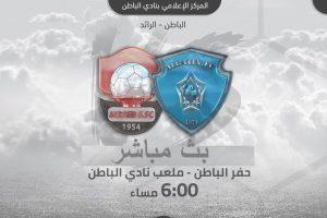 نتيجة وملخص اهداف مباراة الباطن والرائد اليوم السبت 1-12-2018 في الدوري السعودي