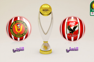 نتيجة وملخص أهداف مباراة الترجي والأهلي اليوم في دوري أبطال أفريقيا 2018