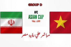 نتيجة وملخص أهداف مباراة إيران وفيتنام اليوم 12-1-2019 يوتيوب بجودة عالية في كأس آسيا 2019