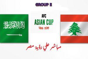 نتيجة وملخص أهداف مباراة لبنان والسعودية يوتيوب اليوم 12-1-2019 في كأس آسيا 2019