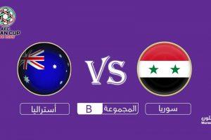 نتيجة وملخص أهداف مباراة سوريا وأستراليا اليوم الثلاثاء 15/1/2019 في كأس آسيا 2019