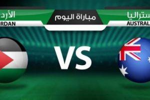 نتيجة وملخص أهداف مباراة الأردن وأستراليا اليوم الأحد 6-1-2019 في كأس آسيا 2019