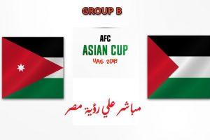 نتيجة وملخص أهداف مباراة الأردن وفلسطين اليوم الثلاثاء 15/1/2019 في كأس آسيا 2019