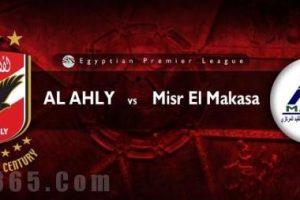 يلا شوت مشاهدة بث مباشر مباراة الأهلي ومصر المقاصة اليوم الخميس 24-1-2019 في الدوري المصري