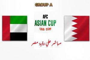 نتيجة وملخص أهداف مباراة البحرين والامارات اليوم السبت 5-1-2019 في كأس أمم آسيا
