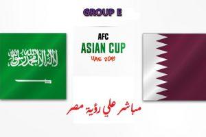 نتجة وملخص أهداف مباراة السعودية وقطر اليوم 17-1-2019 في كأس آسيا 2019