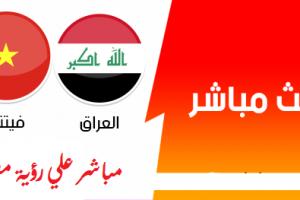 نتيجة وملخص أهداف مباراة العراق وفيتنام اليوم 8-1-2019 في كأس آسيا 2019
