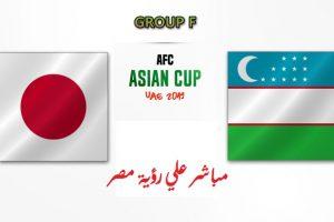 نتيجة وملخص أهداف مباراة اليابان وأوزبكستان اليوم الخميس 17-1-2019 في كأس آسيا 2019