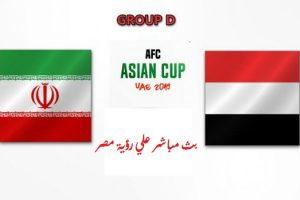 نتيجة وملخص أهداف مباراة اليمن وإيران اليوم 7-1-2019 في كأس آسيا 2019