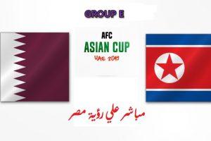 نتيجة وملخص أهداف مباراة قطر وكوريا الشمالية اليوم الأحد 13-1-2019 في كأس آسيا 2019