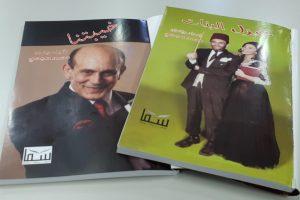 خيبتنا وغزل البنات كتب جديدة للفنان محمد صبحي تحمل النص المسرحي الأصلي