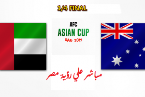نتيجة ومخلص أهداف مباراة الامارات واستراليا اليوم الجمعة 25-1-2019 في كأس آسيا 2019