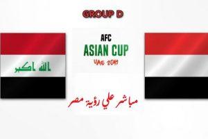 نتيجة وملخص أهداف مباراة العراق واليمن اليوم 12-1-2018 في كأس آسيا 2019