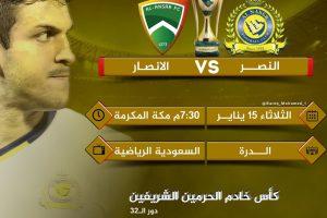 نتيجة وملخص أهداف مباراة النصر والأنصار اليوم الثلاثاء 15-1-2019 في كأس خادم الحرمين