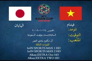 يلا شوت مشاهدة بث مباشر مباراة اليابان وفيتنام اليوم الخميس 24/1/2019 في كأس آسيا 2019