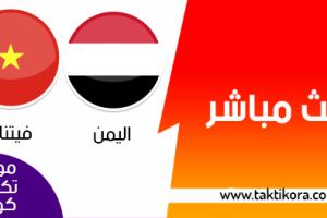 نتيجة وملخص أهداف مباراة اليمن وفيتنام اليوم الأربعاء 16-1-2019 في كأس آسيا 2019