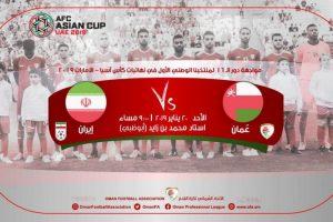 نتيجة وملخص اهداف مباراة عمان وإيران اليوم 20-1-2019 في دور الـ 16 من كأس آسيا 2019