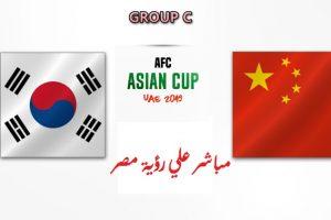 يلا شوت مشاهدة بث مباشر مباراة كوريا الجنوبية والصين اليوم الأربعاء 16/1/2019 في كأس آسيا 2019