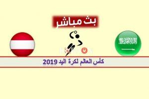 نتيجة وملخص اهداف مباراة السعودية والنمسا اليوم 11-1-2019 في كأس العالم لليد