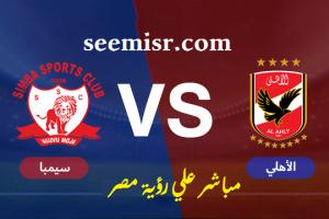 مشاهدة اهداف وملخص مباراة الأهلي وسيمبا Al Ahly vs Simba في دوري أبطال أفريقيا 2019