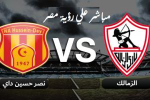 نتيجة وملخص اهداف مباراة الزمالك ونصر حسين داي اليوم الأربعاء 13-2-2019 في كأس الإتحاد الأفريقي