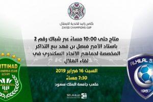 يلا شوت مشاهدة بث مباشر مباراة الهلال والاتحاد السكندري اليوم السبت 16/2/2019 في كأس زايد للأبطال