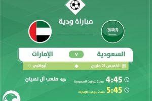 يلا شوت مشاهدة بث مباشر مباراة السعودية والامارات اليوم الخميس 21-3-2019 في مباراة دولية ودية