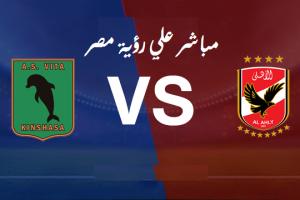 نتيجة وملخص أهداف مباراة الاهلي وفيتا كلوب Al Ahly vs Vita Club اليوم 9-3-2019 يلا شوت  في دوري أبطال أفريقيا 2019