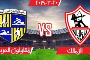نتيجة وملخص أهداف مباراة الزمالك والمقاولون اليوم الاربعاء 20-3-2019 في الدوري المصري