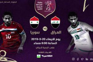 نتيجة وملخص اهداف مباراة العراق وسوريا اليوم الاربعاء 20-3-2019 في مباراة دولية ودية