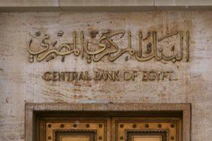 المركزي المصري يعلن عن تراجع التضخم الأساسي إلى 8.1% خلال أبريل 2019