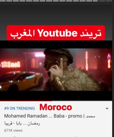 ترند محمد رمضان
