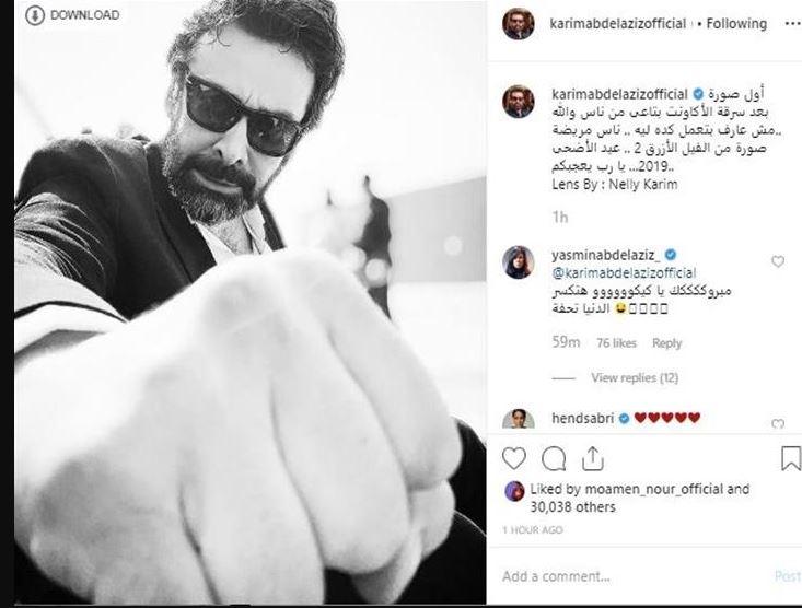 تعليق كريم عبدالعزيز بعد سرقة حسابه عبر الانستجرام